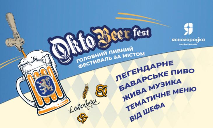 OktoBeеrFest в Ясногородке
